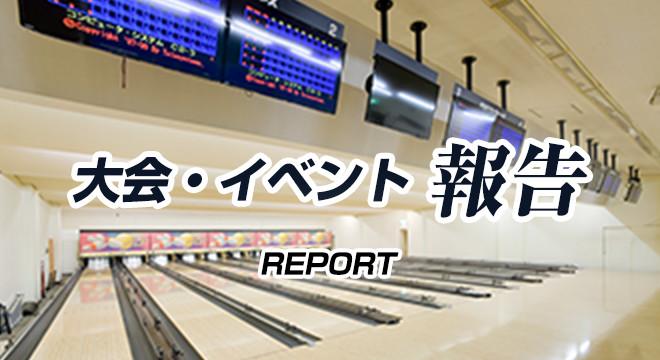 米沢ボウリングレーンズ ボウリング ボウリング教室 ハイゲーム